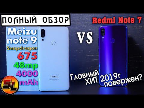 Meizu Note 9 полный обзор в сравнении с Redmi Note 7! Неужели главный хит 2019 повержен? [4K Review]