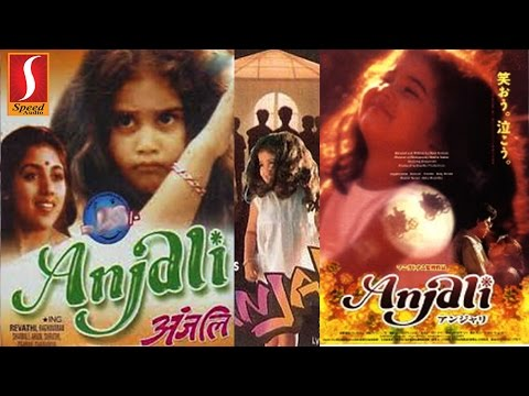 Anjali tamil full movie I tamil super hit movie Anjali