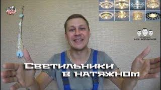 видео Потолочные светильники для ванной: фото