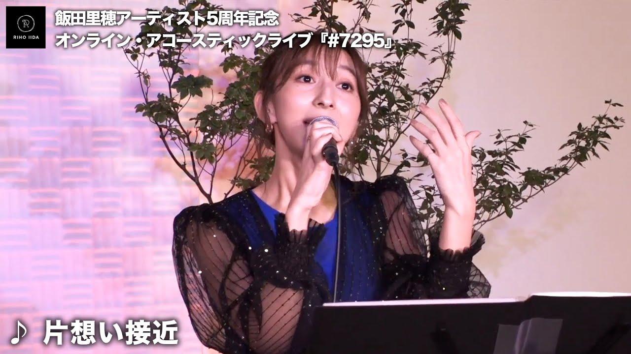 「片想い接近」飯田里穂アーティスト5周年記念オンライン・アコースティックライブ『#7295』