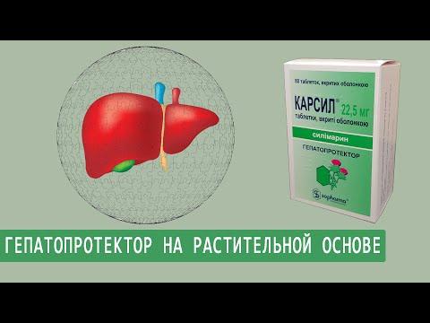 Видеоинструкция на препарат Карсил (RUS)