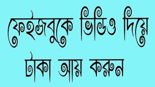 Facebook monetize- How to earn money from Facebook,ফেইজবুক থেকে টাকা আয়-IT Care Bangla