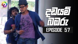 "Dadayam babaru Episode 57 || "" දඩයම් බඹරු "" | සතියේ දිනවල රාත්රී 9.30 ට . . . Thumbnail"