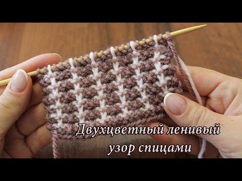Узоры вязания -