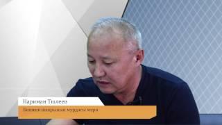 Нариман Тюлеевдин арестке алынган мүлктөрү жана алардын мамлекетке өтүүсү мыйзамдуубу?