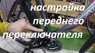Настройка переднего переключателя велосипеда(В этом видео рассказывается, как провести диагностику перед настройкой, и как настроить передний переключа..., 2016-10-30T15:17:22.000Z)