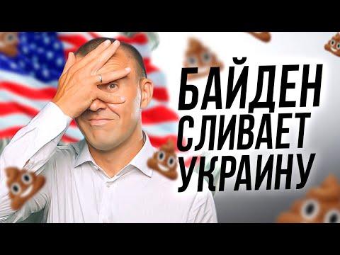 Почему Байден сливает Украину?   Платные дороги в Украине   Биткоин   Доллар   Олимпиада  в Токио
