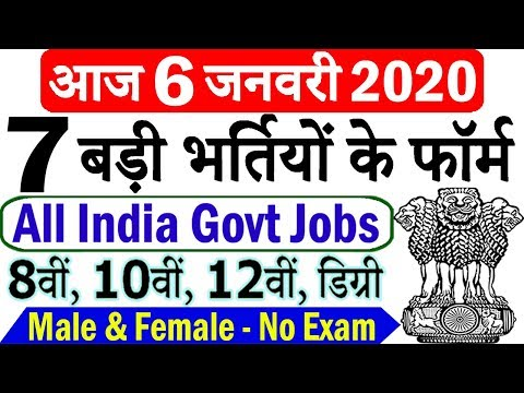 Today Government Jobs    6 जनवरी 2020 की 7 बड़ी भर्तियां #422    Latest Govt Jobs 2020