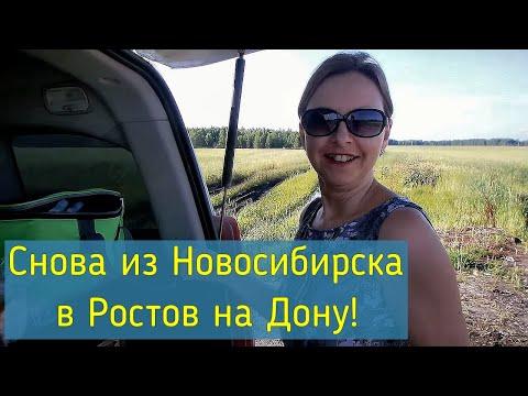 Возвращаемся в Ростов Ностальгия по дороге