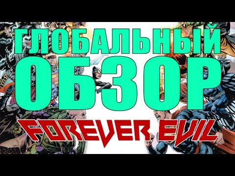 Глобальный обзор - Forever Evil