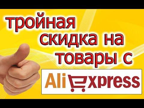 Смотреть Как получить тройную скидку на aliexpress. РЕАЛЬНО РАБОТАЕТ. онлайн