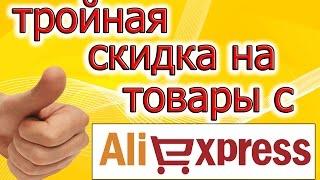 видео Как получить скидку на Алиэкспресс? Как купить на Алиэкспресс со скидкой: 10 способов