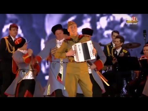 Алексей Воробьев - Казачья / Праздничный концерт на Поклонной горе с Днем Победы