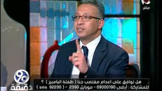 فيديو.. ناصر أمين يرفض تطبيق عقوبة الإعدام على مغتصب «طفلة البامبرز»