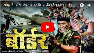 24 दिन मे भोजपुरी बार्डर फिल्म की  कमाई | border bhojpuri movie | day 24 collection