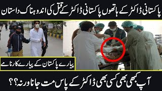 real story of pakistani doctors and advise not to go to doctors in govt hospital | Urdu Cover