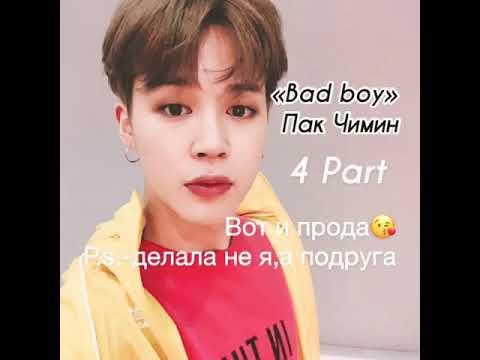 «Bad Boy» Пак Чимин 4-серия 