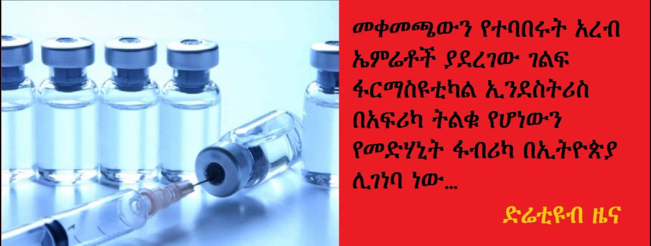 DireTube News Julphar to build Africa's largest injectable medicine plant