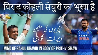 Prithvi Shaw plays using the mind of R Dravid | Saqlain Mushtaq Show
