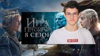 Игра престолов 8 сезон (Обзор) || Официальный тизер 8 сезона || Дата выхода