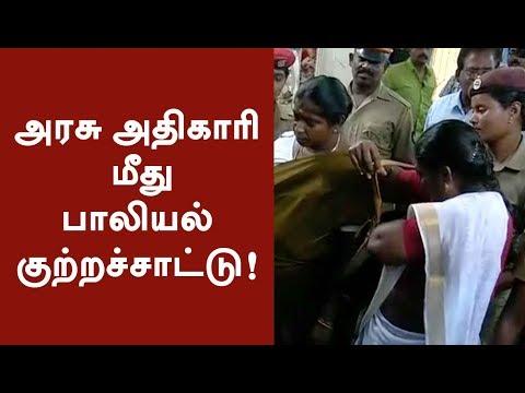 அரசு அதிகாரி மீது பாலியல் குற்றச்சாட்டு! | Sexual Abuse allegation against Govt. Official!
