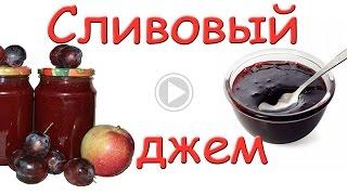 Сливово-яблочный джем. #Едим Дома