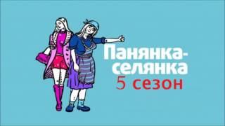 Панянка-Селянка 5 сезон на ТЕТ Первый выпуск 17.08.2015 Смотреть онлайн Анонс
