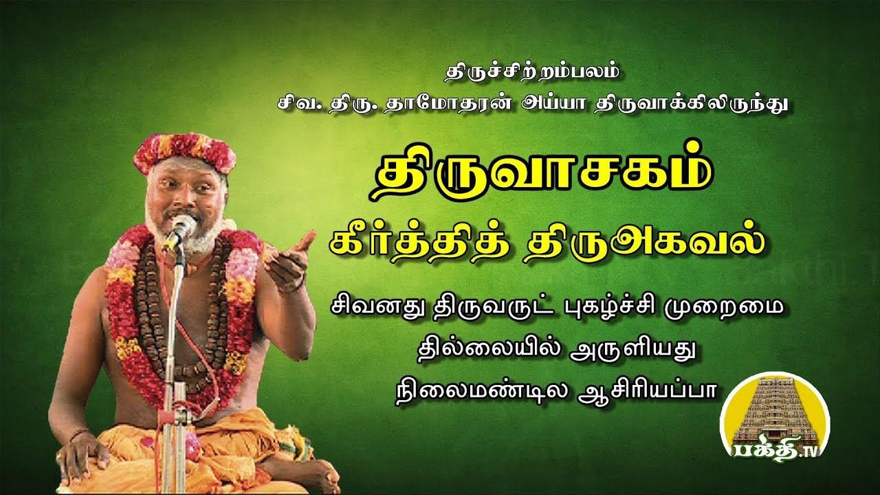 Thiruvasagam Mutrothal Tamil
