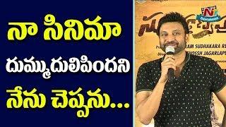 Hero Sumanth Speech At Subramaniapuram Movie Success Meet | Eesha Rebba | NTV Entertainment