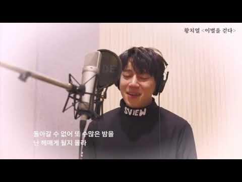 黃致列〜 新歌《走向離别》錄音室第二版,黃致列 황치열 Hwang Chi Yeul