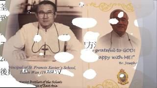 荃灣聖芳濟中學校歌 - 向張少坡修士歡呼三聲致敬版