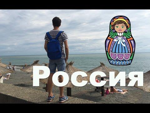 Поездка в Россию:
