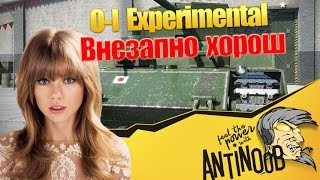O-I Experimental [Внезапно хорош] World of Tanks (wot)