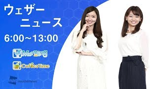 【LIVE】 最新地震・気象情報 ウェザーニュースLiVE (2018年6月20日 6:00-13:00)