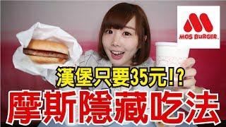 【Kiki】摩斯隱藏菜單u0026吃法大公開!漢堡竟然只要35元!?