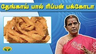 Gambar cover தேங்காய் பால் ரிப்பன் பக்கோடா | Pakoda Recipes | VIP Kitchen | Adupangarai | Jaya TV