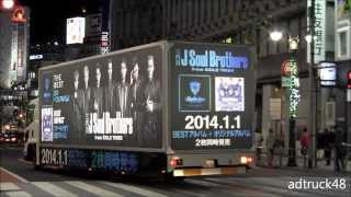 三代目 J Soul Brothers 「THE BEST / BLUE IMPACT」の宣伝トラック