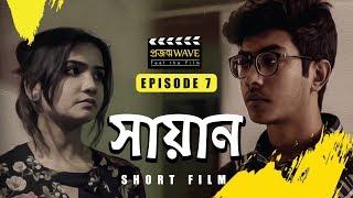 Download lagu Sayan Episode 7 Projonmo Wave Bangla Short Film MP3