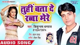 तू ही बता दे रब्बा मेरे - Rabba Mere - Kishunjay Dhanraj - Hindi Hit Sad Song 2018