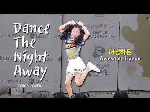 [DANCE] 나하은 Awesome Haeun : Dance The Night Away (트와이스 TWICE Cover) : 직캠 Fancam : 팬미팅 홈플러스 작전점