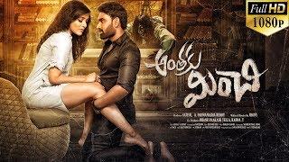 Anthaku Minchi Latest Telugu Movie Part 1 | Rashmi Gautam, Jai | 2020 Latest Telugu Movies