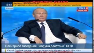 Путин Дайте ему микрофон а то зарежет