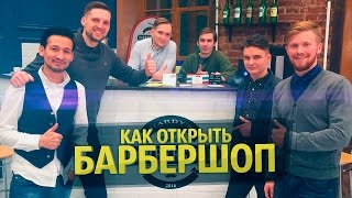 КАК ОТКРЫТЬ БАРБЕРШОП | Открытие Барбершопа | Barbershop