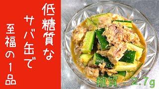 サバ缶ときゅうりの生姜和え|1型糖尿病masaの低糖質な日常さんのレシピ書き起こし