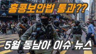 홍콩보안법 통과? 타이항공 파산? 5월 동남아 이슈정리