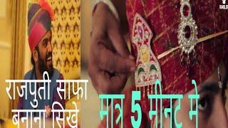 How to wear traditional Rajputi safa | TURBAN by AR Bhai Jaan | Safa kaise bandhe | साफा कैसे बांधे