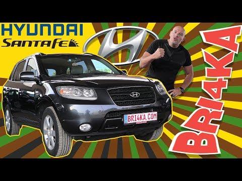 Bri4ka.com представя Hyundai Santa Fe II (CM)