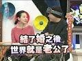 2012.01.09康熙來了完整版 紅白對抗-誰是真正的臺灣通?Ⅰ