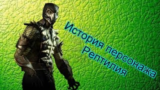 История персонажа Mortal Kombat - Рептилия