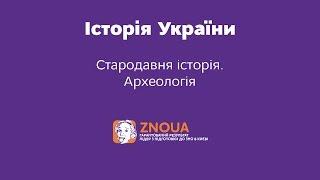 Підготовка до ЗНО з Історії України: Стародавня історія. Археологія / ZNOUA